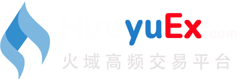 火域交易平台-HuoyuEx.Com